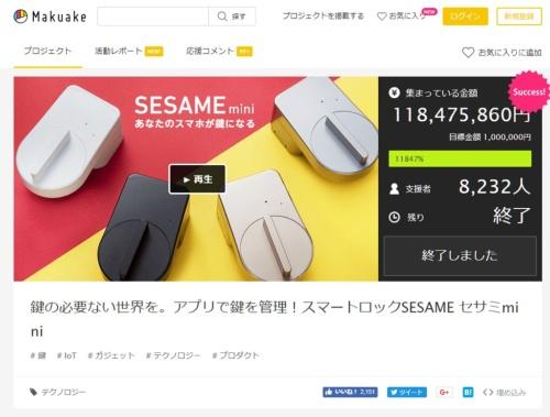 Makuakeの「セサミ miniプロジェクト」のページ