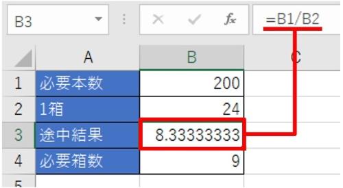 「必要本数」の「200」を「1箱」の「24」で割る。「途中結果」は「8.33333」になった。よって「必要箱数」は「9」箱になる