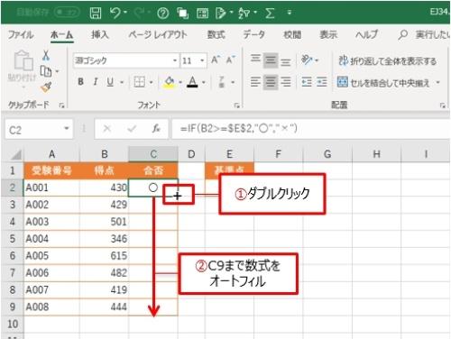 B2セルは「430」と、430以上なので、C2には「○」が返った。C2のハンドルをダブルクリックしてC9セルまで数式をオートフィルする
