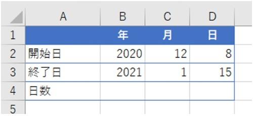 ある作業の開始日と終了日のデータ。日付を「年」「月」「日」に分割した。このデータから日数を計算したい。どうしたらよいか