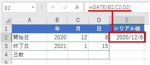 E2に「=DATE(B2,C2,D2)」と入力して[Enter]キーを押すと「2020/12/8」が返った