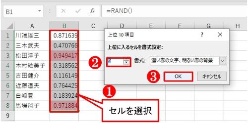 セルを選択した後、「ホーム」タブ→「条件付き書式」ボタン→「上位/下位ルール」→「上位10項目」を選び、2番目までを設定。すると大きな値が強調表示される