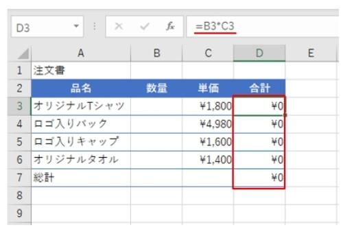 計算式を設定した表を作成すると、「¥0」が表示されてうっとうしい