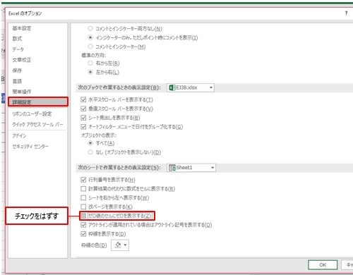 「ファイル」タブ→「オプション」→「詳細設定」→「ゼロ値のセルにゼロを表示する」のチェックを外して「OK」ボタンを押す
