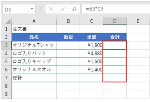 「¥0」を非表示にできた。ただし「数量」に「0」と入力しても、「0」は表示されない