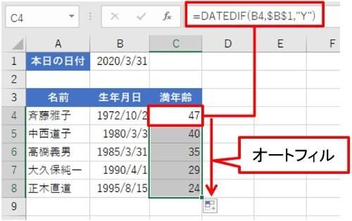 """C4に「=DATEDIF(B4,$B$1, """"Y""""」と入力し、これをC8までオートフィルする。引数「終了日」の「B1」は絶対参照にしておこう"""