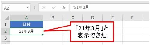 文字列扱いになるためそのまま「21年3月」と表示できる。「'」は表示されない