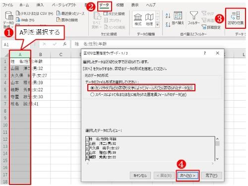 「データ」タブにある「区切り位置」ボタンから「区切り位置指定ウィザード」を起動した。ウィザードは3画面から成る