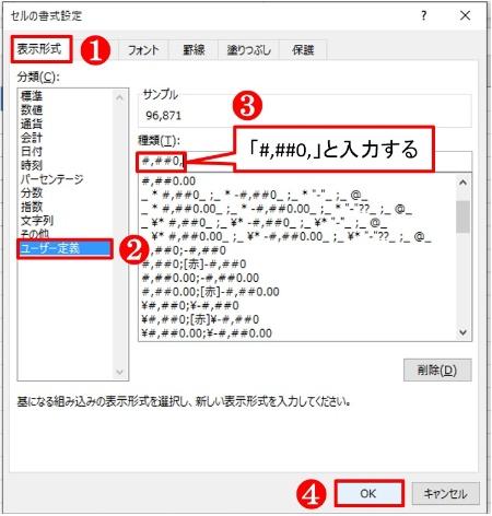 「セルの書式設定」ダイアログの「表示形式」→「ユーザー定義」を選び、「種類」の値を「#,##0,」と書き換える