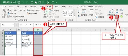D列を選択して、「データ」タブの「データの入力規則」を選ぶ