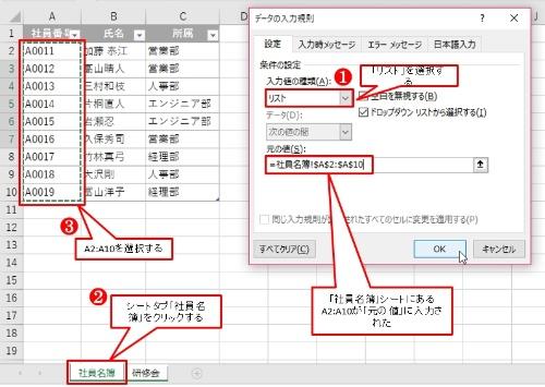 「データ」タブの「データ規則の入力」ダイアログを開き、別シートにある値をドロップダウンリストに設定する