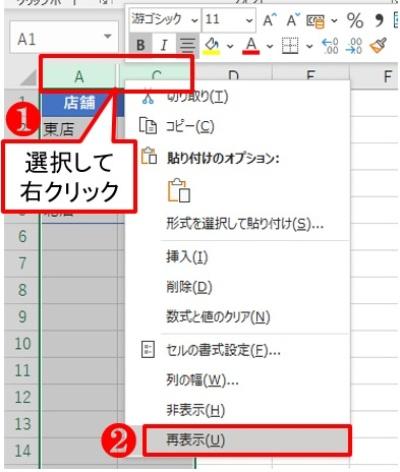 非表示にした列を再表示させる。対象の列をまたぐようにして選択し、右クリックで「再表示」を選ぶ。B列が復活した