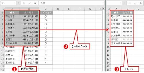 既存ブックのデータを選択し、選択した範囲の外枠を、[Ctrl]キーを押しながらドラッグして、作業用ブックにドロップする。結果はコピー&ペーストと同じだ