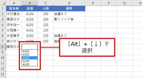 [Alt]+[↓]キーで選択する