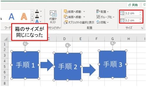 3つの箱を選択した後、「図形の書式」(バージョンによっては「書式」)タブ→「サイズ」で、「縦」「横」のテキストボックスに「3.2」と入力して[Enter]キーを押す。箱のサイズを一発で同じにできた