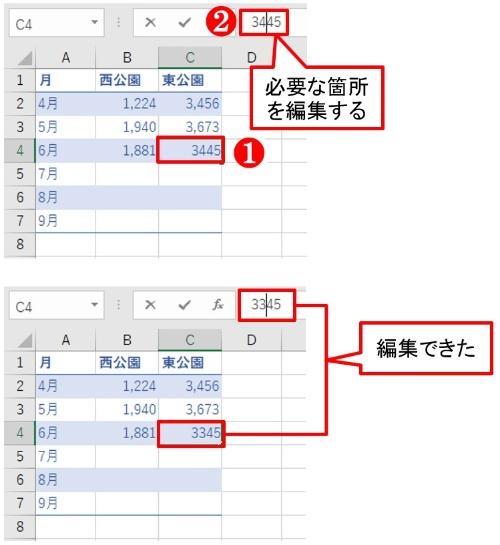 セルを選択した後、「数式」バーにカーソルを置いて、必要な箇所を編集する。このように「数式」バーを使うと部分編集ができる