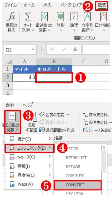 A2のマイルの値(「4.3」)をキロメートルに変換してB2に算出する。1で示したセルB2にCONVERT関数を仕込む。手順2~5をクリックして進める