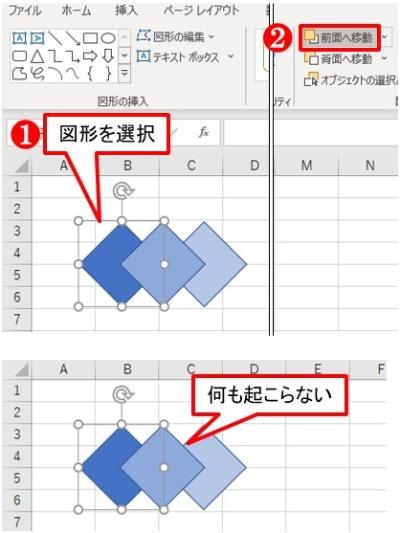 左端のひし形を選んで「前面へ移動」ボタンを押したが何も起こらない。3つのひし形の前後関係が、中央(最前面)、右端(中間)、左端(最背面)になっていたから
