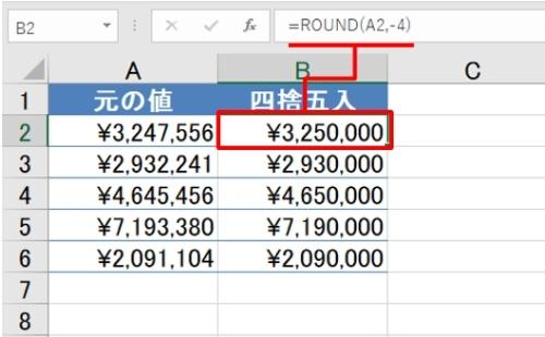 千の位で四捨五入できた。数式は「=ROUND(A2, -4)」で、引数「桁数」を負の数で指定するのがポイント