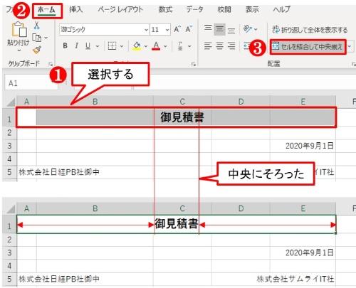文書の幅に相当するA1:E1を1つのセルにしてしまい、その中央に「御見積書」を配置した。これで微妙なずれも解消できる