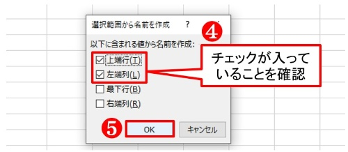 「上端行」「左端列」がチェックされた状態で「OK」を押すと、表の上端行や左端列に入力してある内容で名前を自動的に付けられる