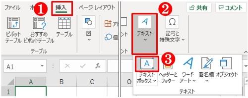 「挿入」タブ→「テキスト」ボタン→「テキストボックス」を選び、テキストボックスを作成する