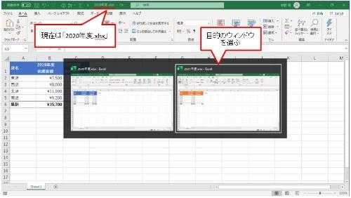 表示画面を切り替えているところ。複数のウィンドウを開いている場合、[Alt]+[Tab]キーで画面を一覧にし、[Alt]キーを押しながら[Tab]キーを繰り返し打つことで、選択するウィンドウを切り替えられる