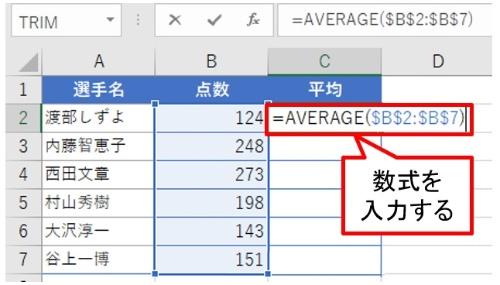 C2に「=AVERAGE($B$2:$B$7)」と数式を設定する