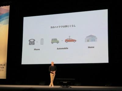 次にネットワークに接続されハイテク化するのは「家と暮らし」とした(写真:日経 xTECH)