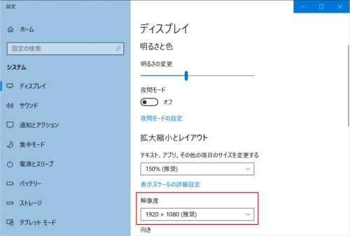 「解像度」の設定項目は、「ディスプレイ設定」画面にある