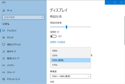 スケーリングは「テキスト、アプリ、その他の項目のサイズを変更する」のボックスをクリックして表示されるプルダウンメニューから変更できる