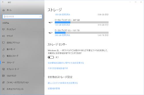 「設定」アプリにあるストレージ関連の設定画面