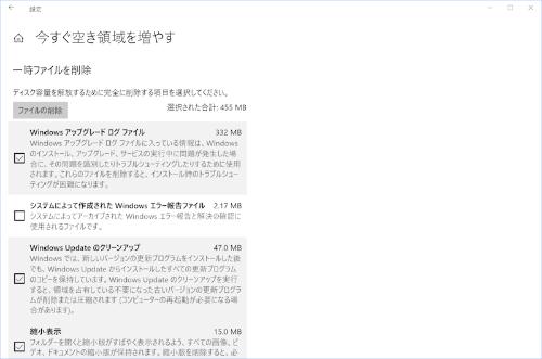 前の写真の画面で「今すぐ空き容量を増やす」を選ぶと、Windows Update後に不要になったファイルなどを削除できる