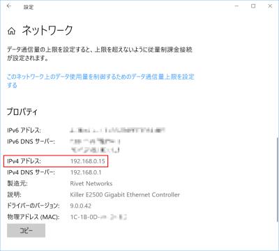 「IPv4アドレス」の横にある数字が、家庭内LAN内におけるそのPCのIPアドレス