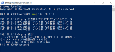 pingコマンドは、Windows 10ではパワーシェルで入力する