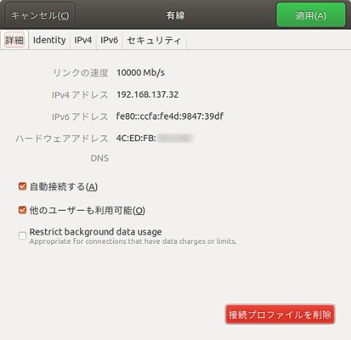 Linux OSの「Ubuntu 18.04 LTS」でXG-C100Cを利用