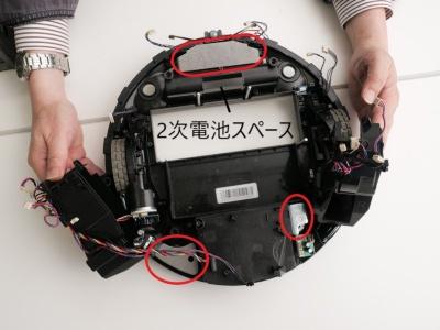 DR95には3個の重りが搭載されていた(図の赤丸部分)。うち1個は、2次電池スペースの隣(掃除機の前方先端部分)に位置していた