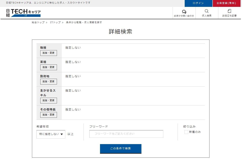 条件を指定して求人を検索 (出所:日経HRが運営する「日経TECHキャリア」のWebサイト)