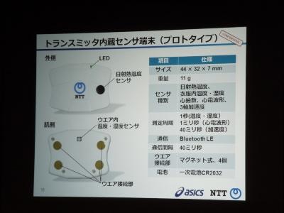 センシングデバイスの仕様。内蔵する加速度センサーで動きを検知し、自動的にスイッチを入れる