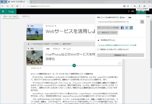 ほかのユーザーを招待して共同で作成・編集するには、右上の[共有]をクリックする