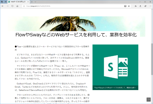 作ったプレゼンデータは、Webブラウザーですぐに再生できる