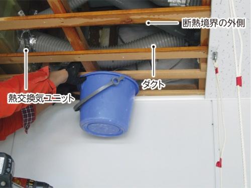 〔写真1〕無断熱のダクト内に結露水が滞留