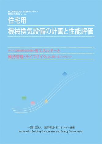 〔写真1〕住宅用機械換気設備の設置指針