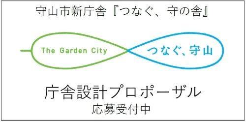 プロポーザル募集のお知らせ。葉っぱや水滴とつないだような形のマークは、守山市のロゴデザイン(資料:滋賀県守山市)