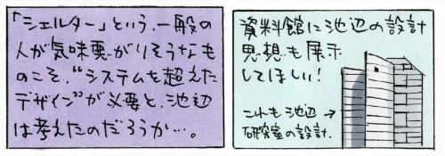 (イラスト:宮沢 洋)