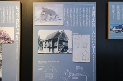展示資料。「雪国試験農家家屋」に関しては、同館が模型を所蔵。現在は、東京・六本木の森美術館で開催している「建築の日本展」で展示中(撮影:日経 xTECH)
