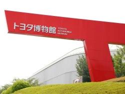 トヨタ博物館(撮影:日経 xTECH、以下同)