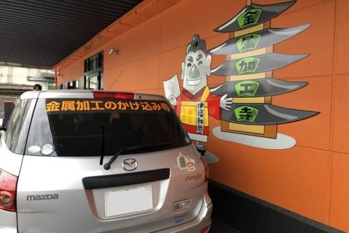 図1 本社玄関前の社用車