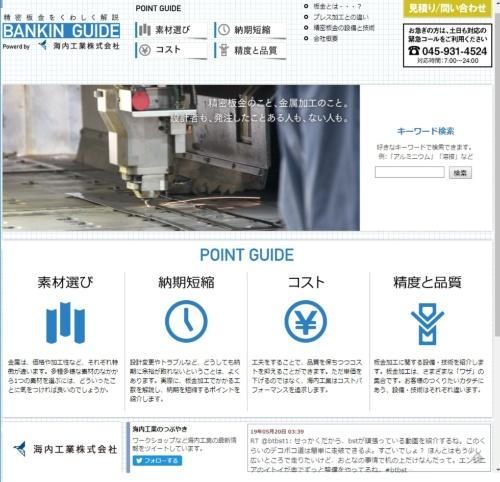 図2:海内工業の自社技術解説サイト「BANKIN GUIDE」