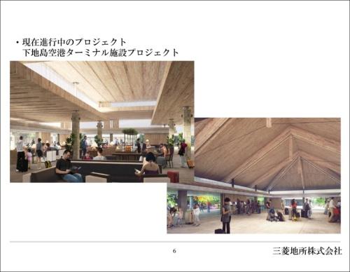 下地島空港旅客ターミナル施設(資料:三菱地所)